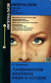 Империализм: События. Факты. Документы. Американская женщина вчера и сегодня — обложка книги.