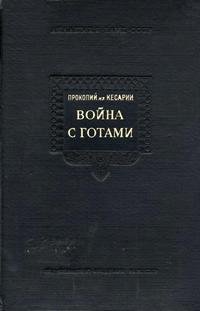 Война с готами — обложка книги.
