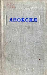 Аноксия и влияние ее на организм — обложка книги.