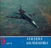 Авиация и космонавтика №9/1975 — обложка книги.