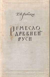 Ремесло Древней Руси — обложка книги.