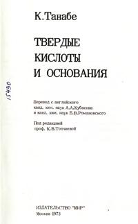 Твердые кислоты и основания — обложка книги.