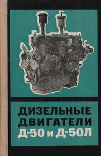 Дизельные двигатели Д-50 и Д-50Л — обложка книги.