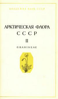 Арктическая флора СССР. Выпуск 2 — обложка книги.