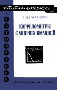 Библиотека по автоматике, вып. 437. Коррелометры с аппроксимацией — обложка книги.