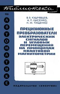 Библиотека по автоматике, вып. 425. Прецизионные преобразователи электрических сигналов и угловых перемещений на принципах квантовой магнитометрии — обложка книги.