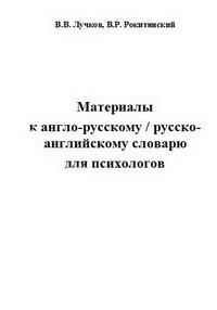 Материалы к англо-русскому / русско-английскому словарю для психологов — обложка книги.