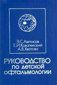 Руководство по детской офтальмологии — обложка книги.