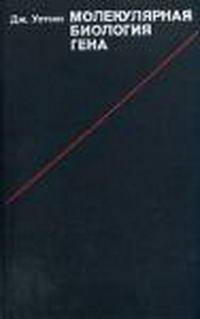 Молекулярная биология гена — обложка книги.