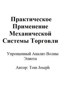 Упрощённый анализ волны Элиотта — обложка книги.