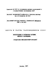 Мохообразные и сосудистые растения — обложка книги.