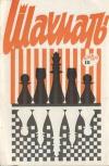 Шахматы (Riga) №15/1973 — обложка книги.