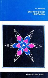 Наука и технический прогресс. Электрически кристаллы — обложка книги.