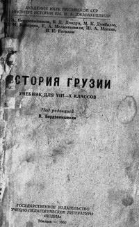 История Грузии. Учебник для VIII-X классов — обложка книги.