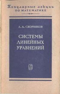 """""""Популярные лекции по математике"""", выпуск 59. Системы линейных уравнений — обложка книги."""
