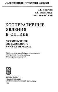 Кооперативные явления в оптике: Сверхизлучения. Бистабильность. Фазовые переходы — обложка книги.