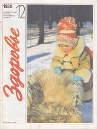 Здоровье №12/1984 — обложка книги.