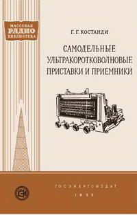 Массовая радиобиблиотека. Вып. 221. Самодельные ультрокоротковолновые приставки и приемники — обложка книги.