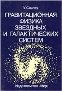 Гравитационная физика звездных и галактических систем — обложка книги.