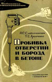 Библиотека электромонтера, выпуск 126. Пробивка отверстий и борозд в бетоне — обложка книги.