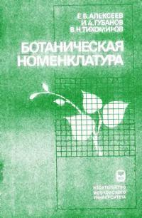 Ботаническая номенклатура — обложка книги.
