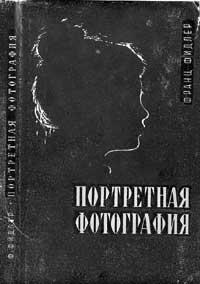 Портретная фотография — обложка книги.