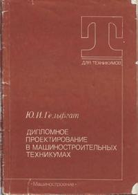 Дипломное проектирование в машиностроительных техникумах — обложка книги.