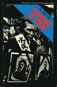 """Владыки капиталистического мира. Отравители из """"Тиссо"""" — обложка книги."""