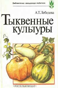 Тыквенные культуры — обложка книги.