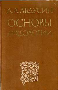Основы археологии — обложка книги.