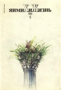 Химия и жизнь №04/1994 — обложка книги.