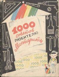 1000 советов любителю мастерить — обложка книги.