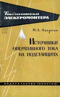 Библиотека электромонтера, выпуск 138. Источники оперативного тока на подстанциях — обложка книги.