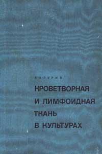 Кроветворная и лимфоидная ткань в культурах — обложка книги.