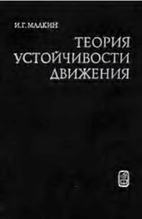 Теория устойчивости движения — обложка книги.