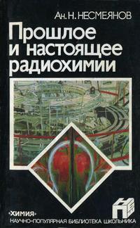 Научно-популярная библиотека школьника. Прошлое и настоящее радиохимии — обложка книги.