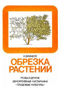 Обрезка растений — обложка книги.