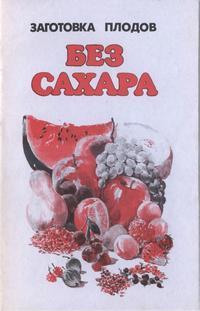 Заготовка плодов без сахара — обложка книги.