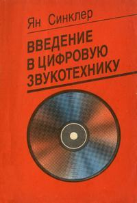 Введение в цифровую звукотехнику — обложка книги.