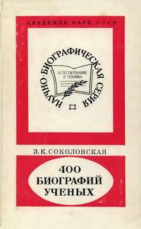 Научно-биографическая литература. 400 биографий ученых — обложка книги.