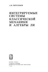 Интегрируемые системы классической механики и алгебры Ли — обложка книги.