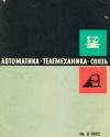 Автоматика, телемеханика и связь №2/1973 — обложка книги.