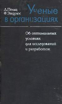 Ученые в организациях — обложка книги.