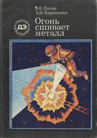 Огонь сшивает металл — обложка книги.
