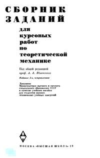 Сборник заданий для курсовых работ по теоретической механике — обложка книги.