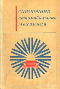 Справочник автомобильного механика — обложка книги.