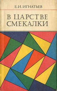 В царстве смекалки — обложка книги.