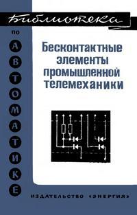 """Библиотека по автоматике, вып. 509. Бесконтактные элементы промышленной телемеханики (комплекс """"Спектр"""") — обложка книги."""