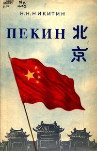Пекин — обложка книги.