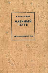 Млечный путь — обложка книги.